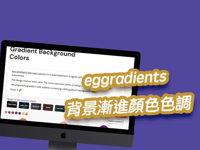 eggradients 背景漸進顏色色調,可複製CSS代碼