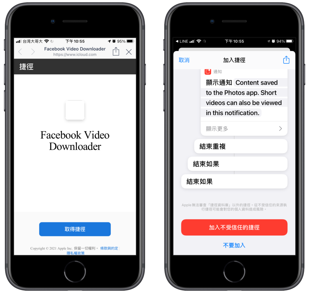 iPhone 捷徑下載臉書 Facebook 影片 (iOS 14 捷徑)