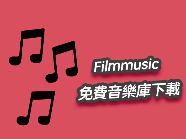 Filmmusic 免費線上音樂庫mp3下載,需加註出處