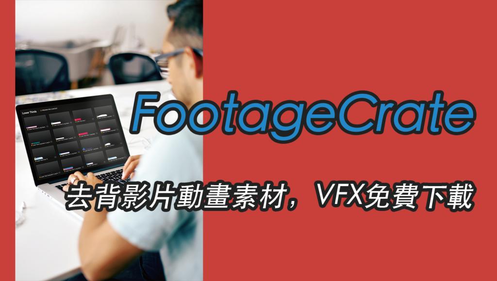 FootageCrate 去背影片動畫素材,VFX特效免費下載!按讚、訂閱、手勢..等
