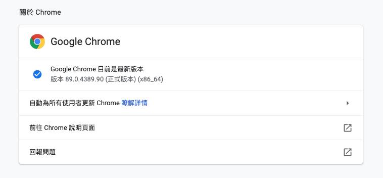 Google Chrome 閱讀清單
