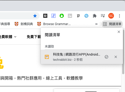 Chrome 閱讀清單