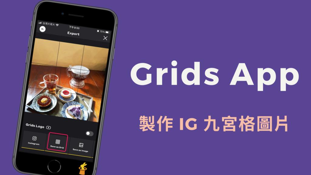 IG 九宮格工具 2、Grids App 製作九宮格圖片