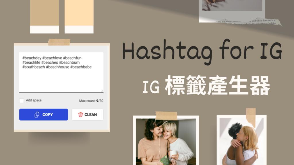 HashTag for IG 一鍵產生 Instagram 熱門標籤 Tag!線上工具