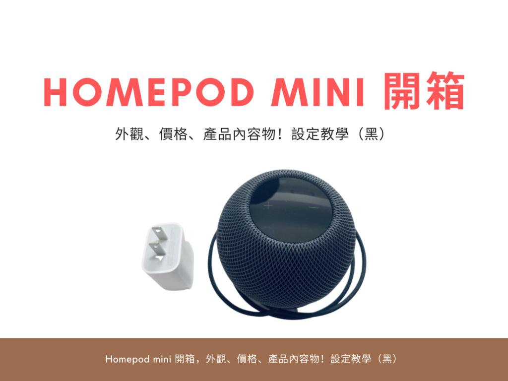 Homepod mini 開箱,外觀、價格、產品內容物!設定教學(黑)
