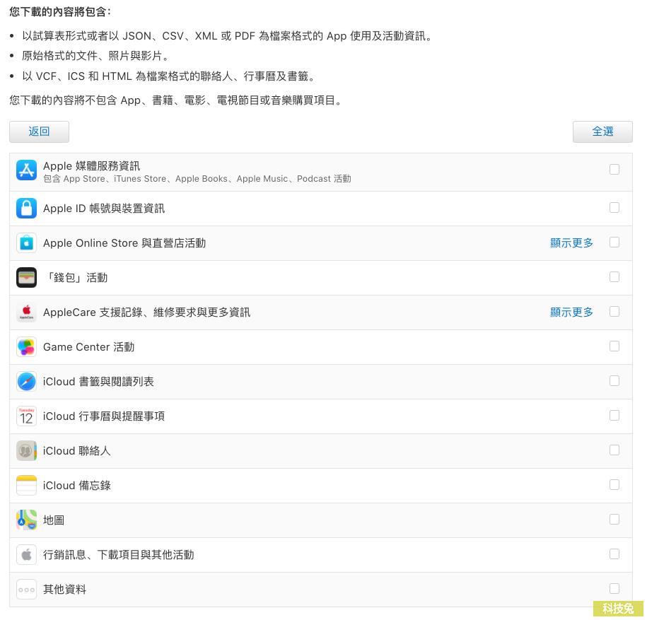 iCloud 雲端硬碟下載所有照片、影片、資料、文件!Apple iOS 教學