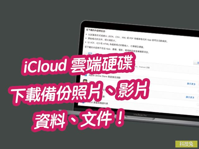 iCloud 雲端硬碟:下載備份照片、影片、資料、文件!Apple iOS 教學