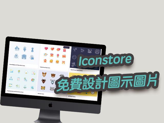 Iconstore 免費高質量設計圖示圖片,線上壓縮打包下載!免標註出處