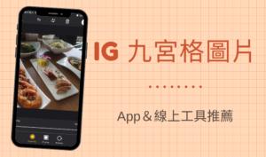 IG 九宮格 App | 推薦3款超好用 Instagram 圖片切割線上工具,照片切9宮格(iOS, Android)