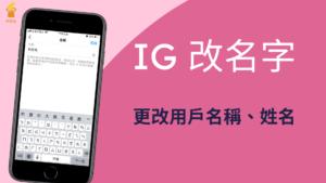 IG 改名字,更改 Instagram 帳號用戶名稱、個人檔案姓名ID!教學