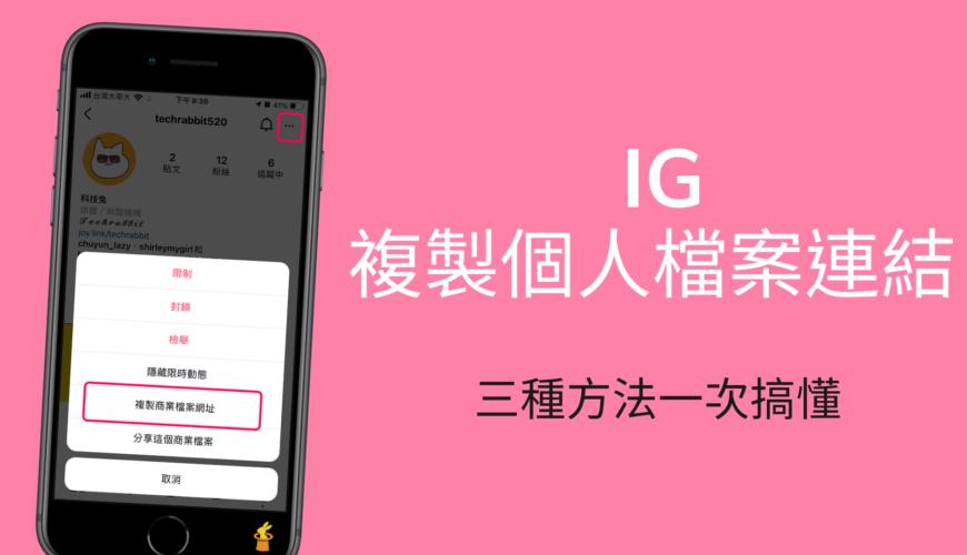 IG 如何複製個人檔案連結?3個方法教你複製 Instagram 個人簡介帳號