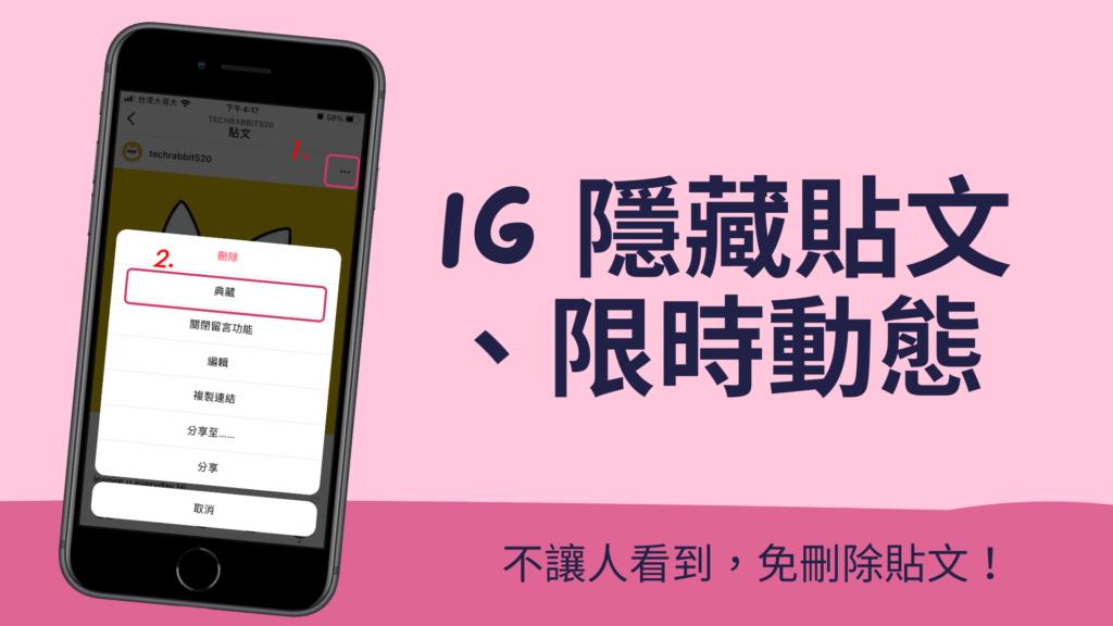 IG 隱藏貼文和限時動態,不讓人看到,免刪除貼文!Instagram教學