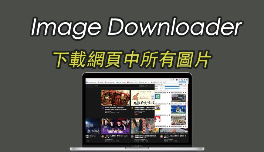 Image Downloader 快速下載網頁中所有圖片,一鍵儲存(Chrome 外掛)