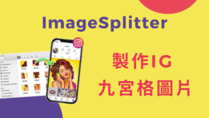 ImageSplitter 製作IG 九宮格圖片線上工具,照片切圖產生器!免安裝軟體App