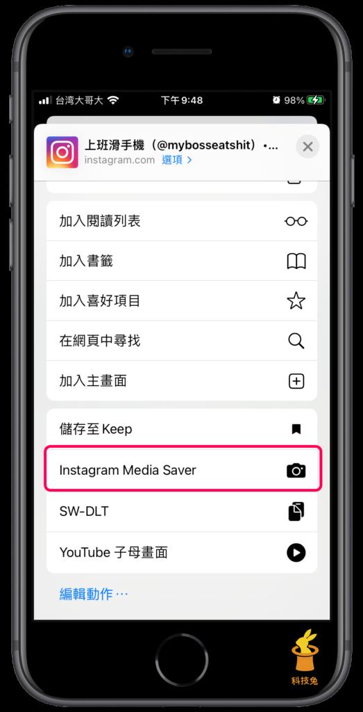 iPhone 捷徑下載 IG 限時動態(限動)
