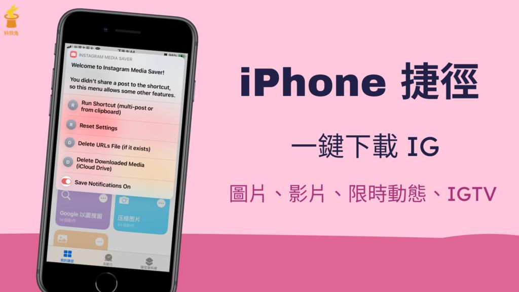 iPhone 捷徑一鍵下載 IG 圖片影片、限時動態、IGTV(iOS 捷徑)