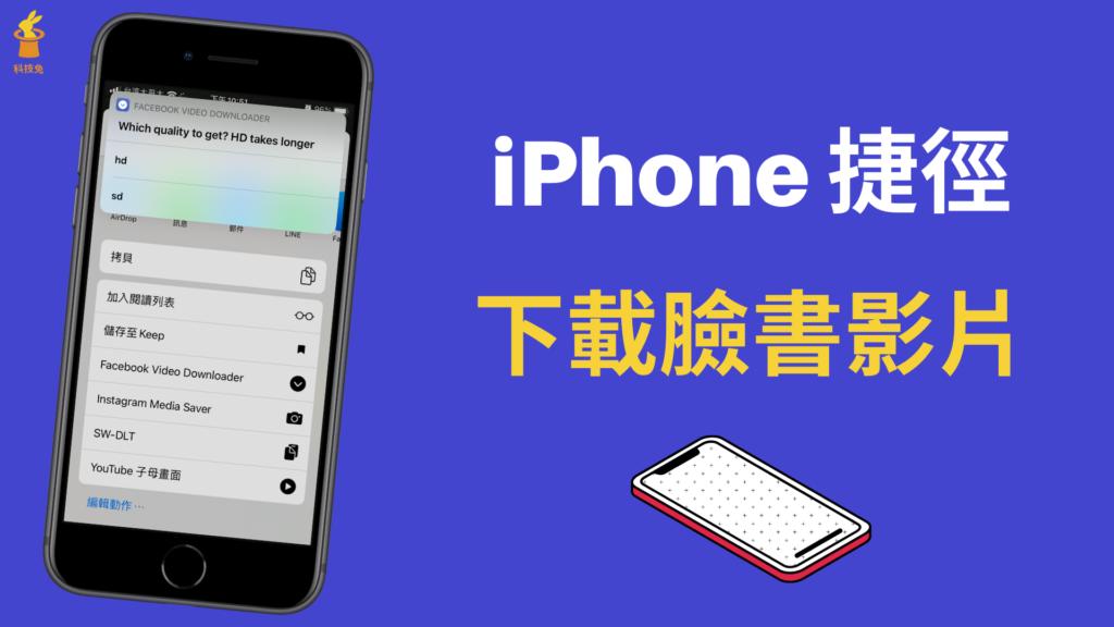 iPhone 捷徑一鍵下載臉書 Facebook 影片 (iOS 14 捷徑)