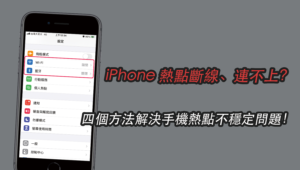 iPhone 熱點斷線、連不上、找不到?四個方法解決手機熱點不穩定問題!