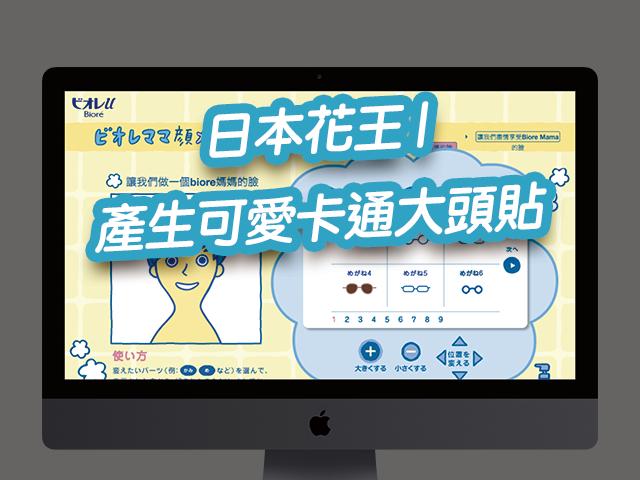 日本花王 | 產生可愛卡通大頭貼,人物頭像線上製作!教學