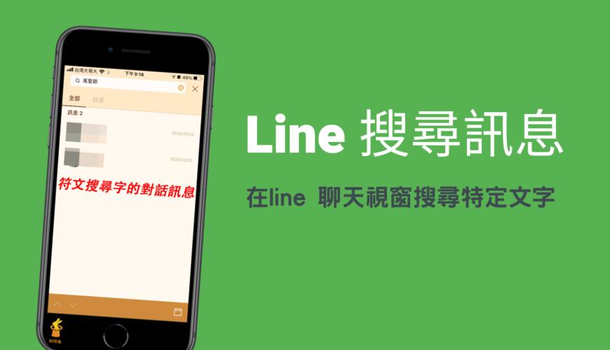 Line 搜尋訊息、聊天室對話特定文字、關鍵字!App 教學