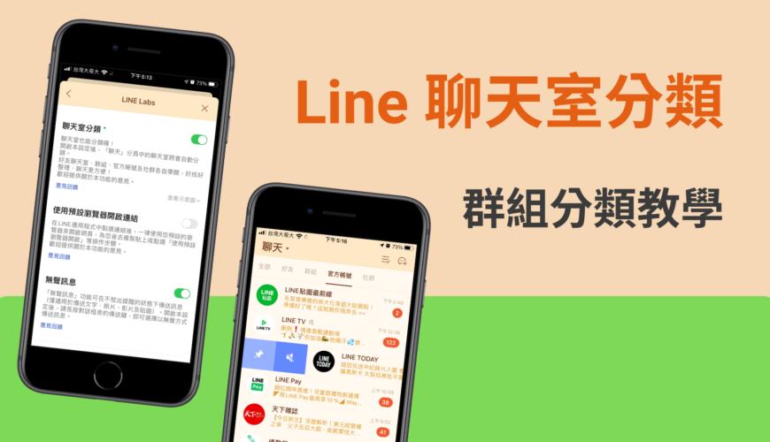 Line 聊天室分類:群組分類,好友、官方帳號、社群通通分開!教學