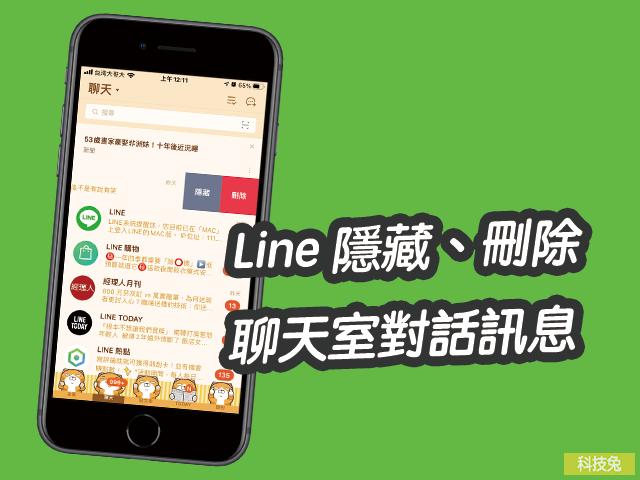 Line 隱藏聊天室,刪除與隱藏對話訊息!教學