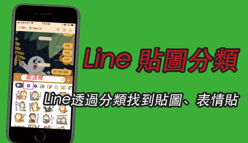LINE 貼圖分類、表情貼分類是什麼?Line 聊天透過分類找到貼圖!教學