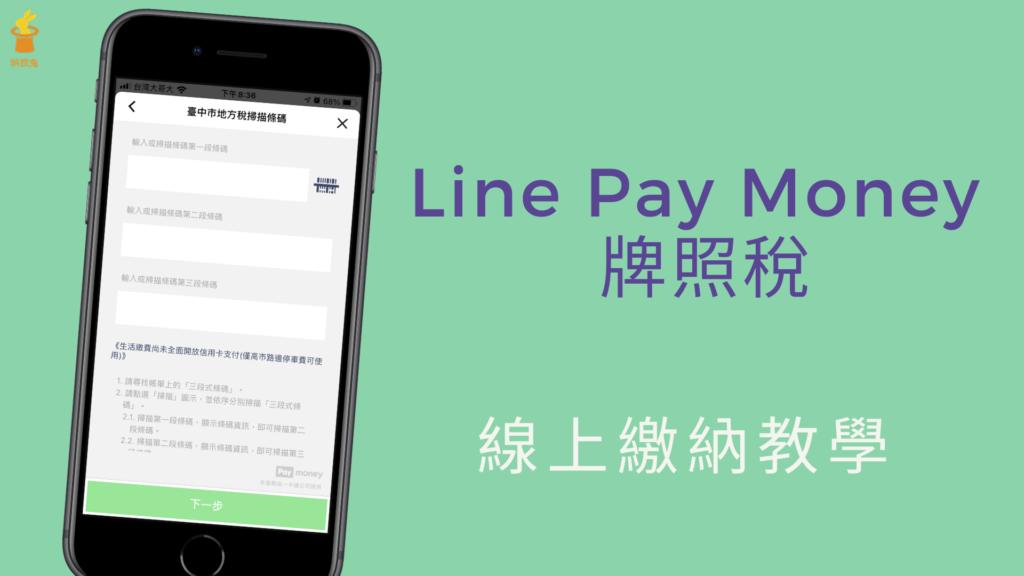 Line Pay Money 如何繳「牌照稅」?用Line 錢包線上繳納牌照稅!教學