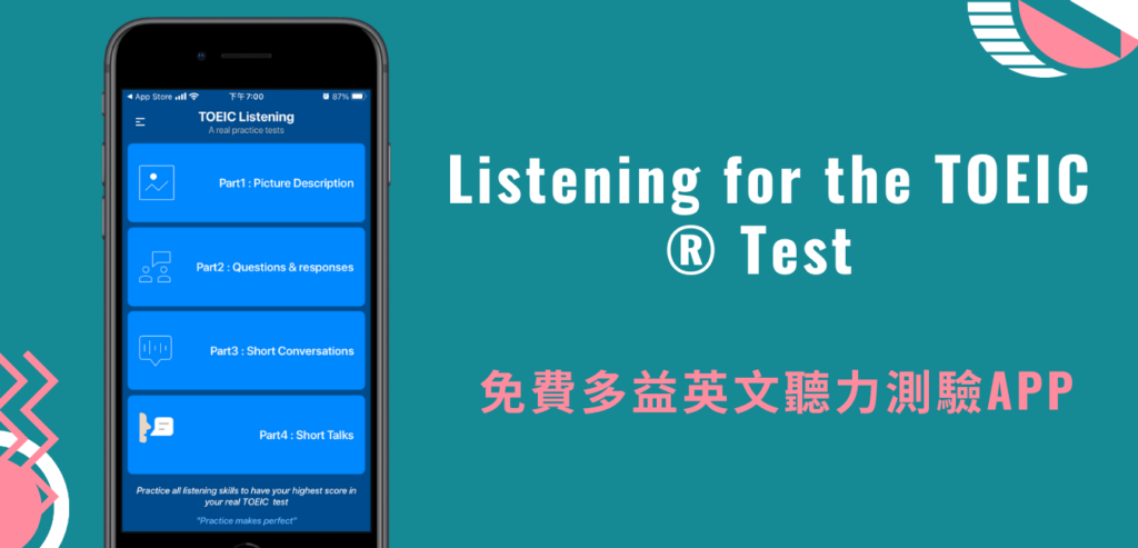 Listening for the TOEIC 免費多益英文聽力測驗App!模擬試題(iOS, Android)
