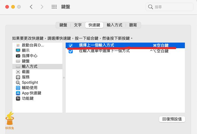 Mac 切換輸入法!4種快捷鍵切換鍵盤語言