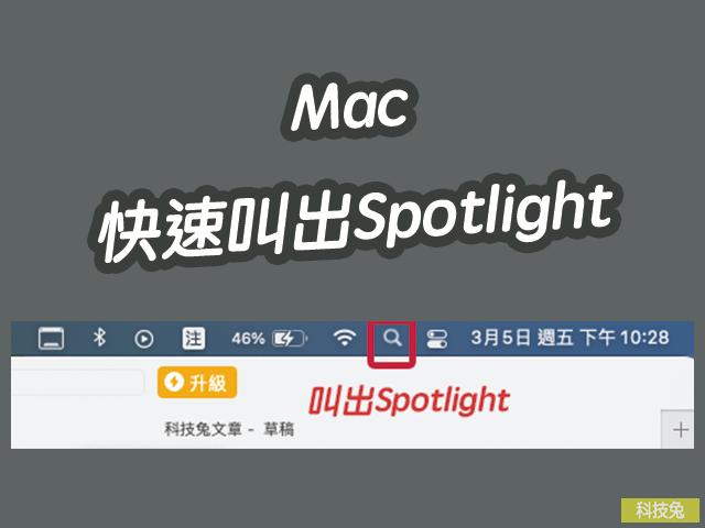 Mac 快速叫出Spotlight 搜尋工具,快捷鍵找應用程式超快