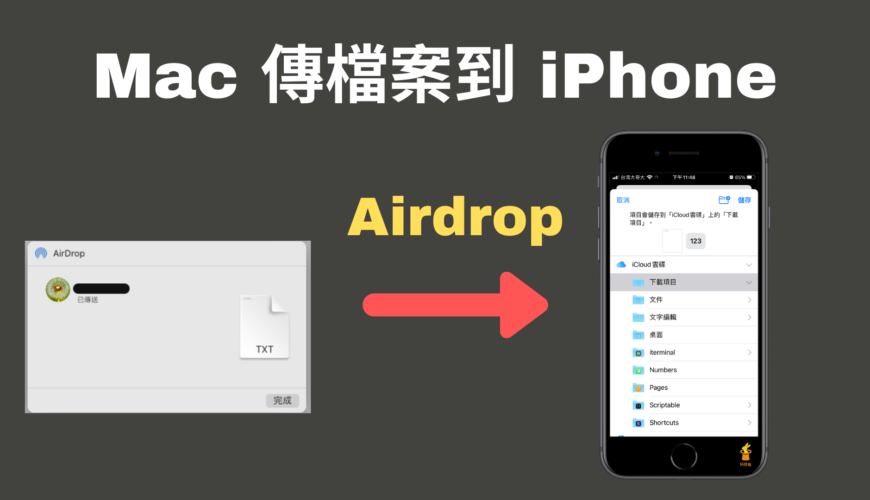 Mac 透過 Airdrop 傳送檔案文件到 iPhone 手機的iCloud雲碟!教學