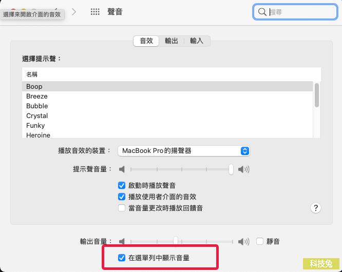 MAC 連線 Homepod mini 播放音樂聲音,設定使用教學!