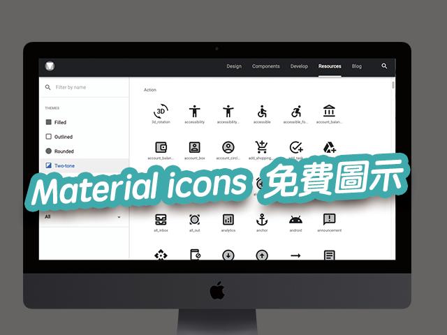 Material icons 由Google開發的免費網站圖示,免註冊下載、無需版權聲明