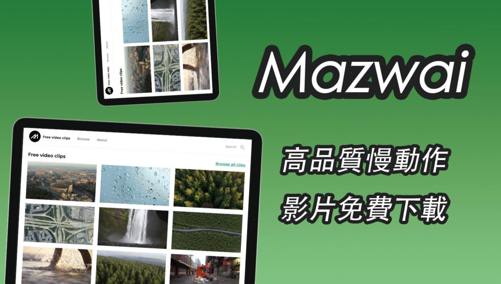 Mazwai 高畫質慢動作影片素材,免費下載採CC授權!