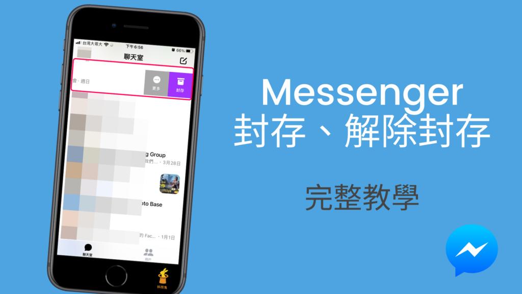 Messenger 封存怎麼用?如何解除已封存的隱藏訊息?App完整教學