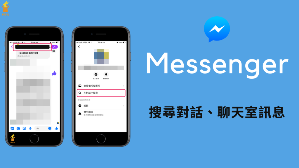 Messenger 搜尋對話、聊天室特定文字訊息、關鍵字!教學