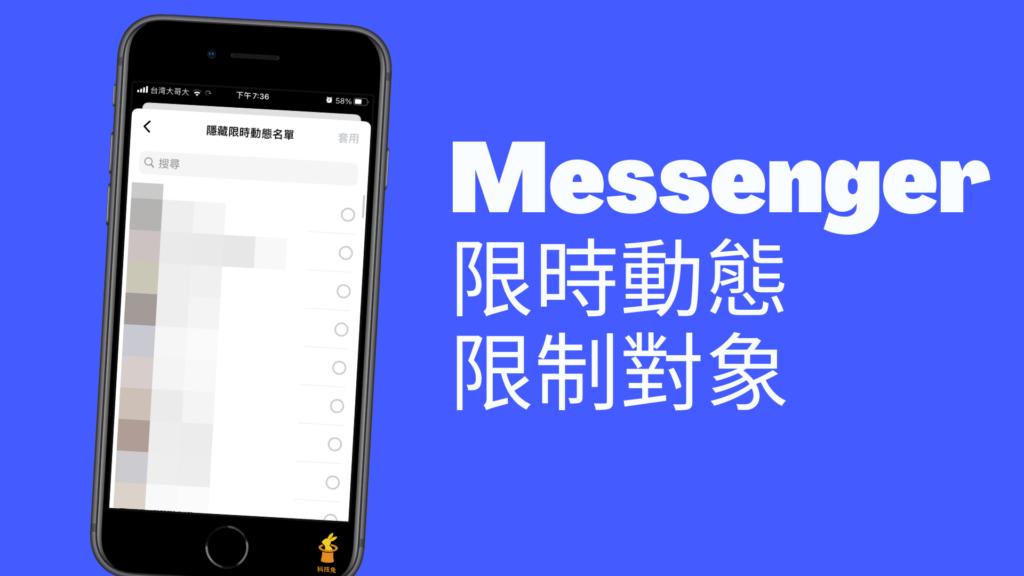 Messenger 限動如何限制分享對象,隱藏不讓朋友看到限時動態!App 教學