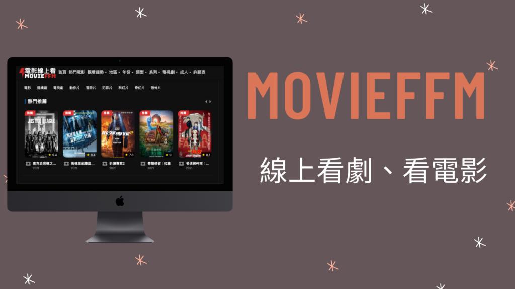 Movieffm 線上看電影電視劇網站,西洋、日韓台中港電影都有!免安裝不Lag