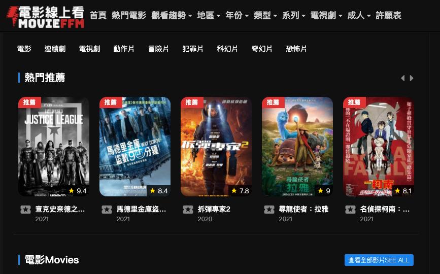 Movieffm 線上看電影網站