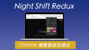 Night Shift Redux 開啟Chrome 瀏覽器深色模式(黑色),可設定時間(Chrome 外掛)