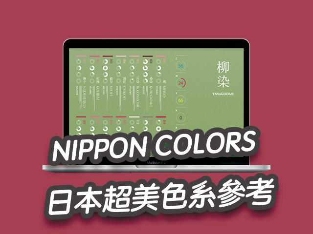NIPPON COLORS 日本超美色系,選配顏色設計!參考網站