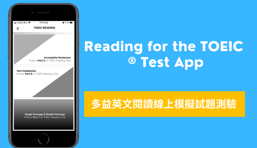 Reading for the TOEIC ® Test App 多益英文閱讀線上模擬試題測驗(iOS, Android)