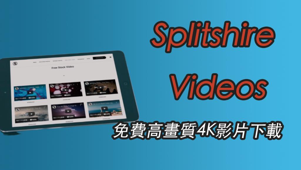 Splitshire Videos 高畫質4K影片,CC授權免費下載