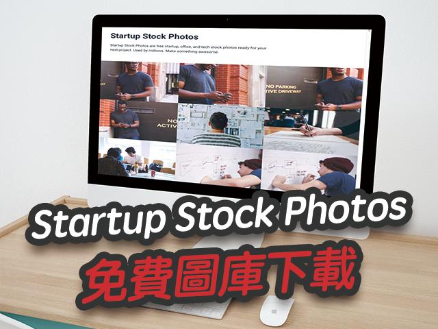 Startup Stock Photos 免費圖片圖庫下載,CC0授權!都跟新創、科技有關