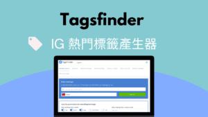 Tagsfinder 替 IG 圖片找到熱門標籤Hashtags,支援中文標籤