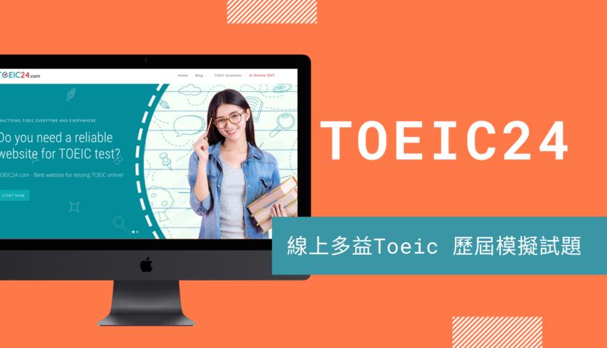 Toeic24 線上多益Toeic 歷屆模擬試題,測試你英文能力&聽力