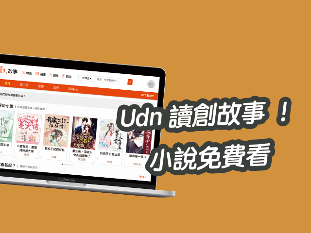Udn 讀創故事 | 原創小說出版平台、免費小說線上看!可下載App