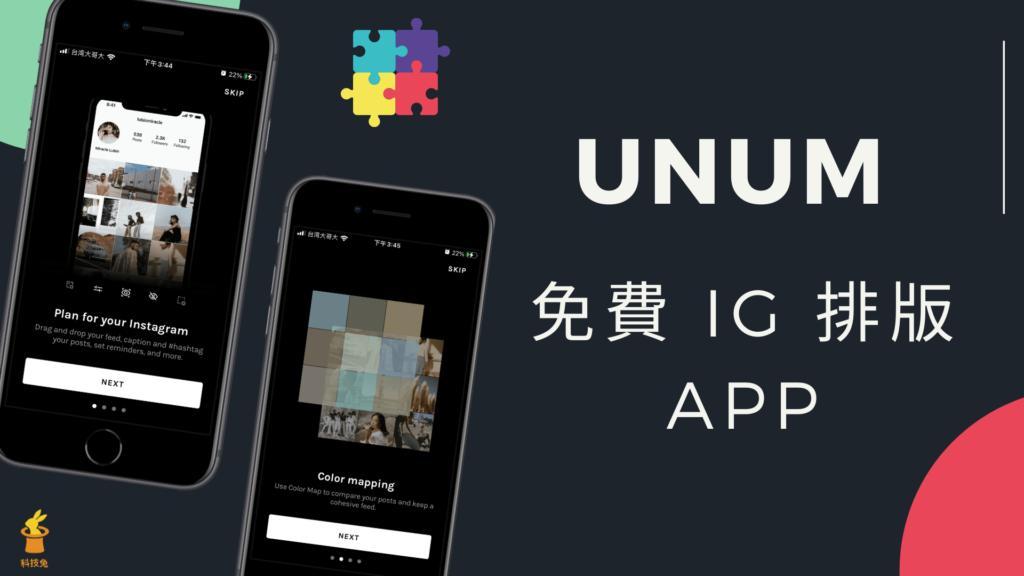 UNUM 免費 IG 排版App,可自訂圖片排版尺寸、套用濾鏡、調色(iOS, Android)
