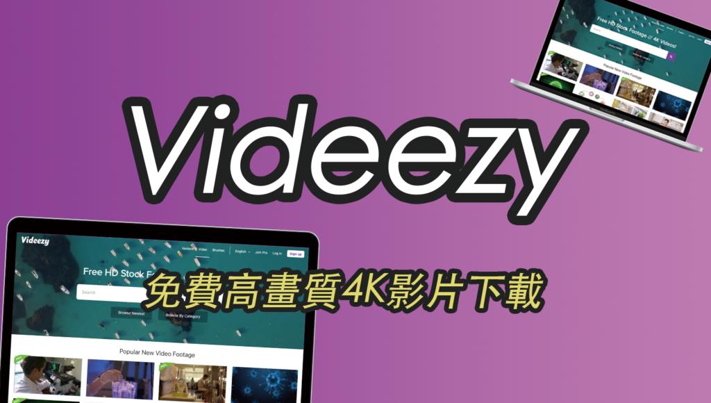 Videezy 高畫質 HD、4K 影片素材免費下載,CC授權個人用或商用!